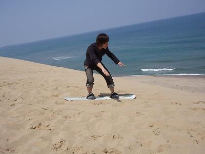 鳥取砂丘 砂 ボード