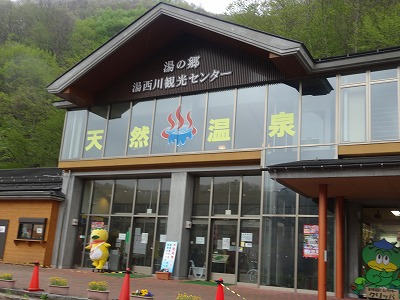道の駅 湯西川 温泉
