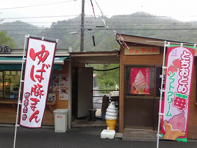 道の駅 湯西川 店