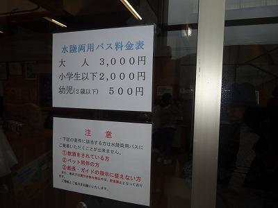 湯西川ダックツアー 料金