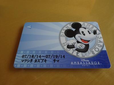 アンバサダーホテル カードキー