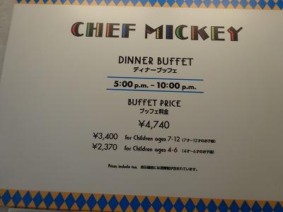 シェフミッキー 値段