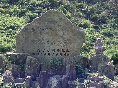 波勝崎苑 猿園