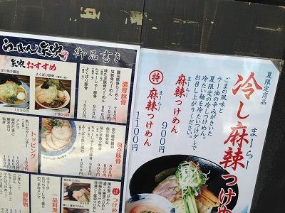 矢吹 冷しつけ麺