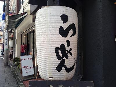 静岡 人気ラーメン屋