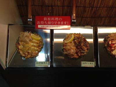 阪急三番街 お好み焼き