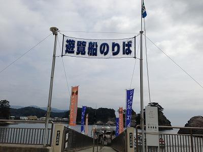 堂ヶ島マリン 乗り場