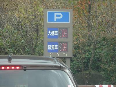 大涌谷 駐車場