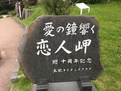 伊豆 恋人岬