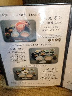 静岡 丁子屋 メニュー
