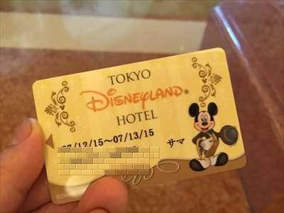 ディズニーランドホテル カードキー